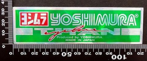 ヨシムラ YOSHIMURA ステッカー 05745