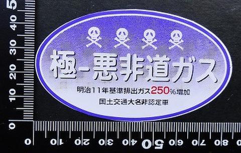 極悪非道ガス ステッカー 05696