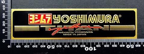 ヨシムラ YOSHIMURA エンブレム 耐熱 アルミステッカー 09906