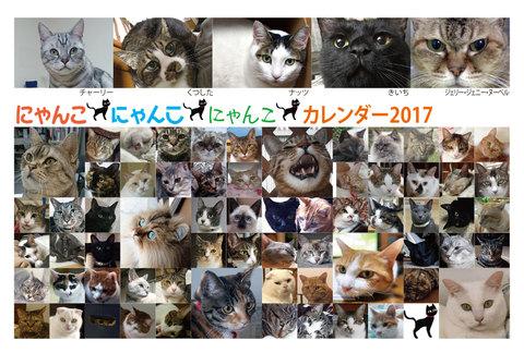 2017年にゃんこカレンダー(ケースなし)