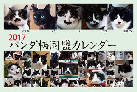 2017年パンダ柄同盟カレンダー(ケースなし)