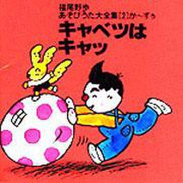 【CD】福尾野歩 あそびうた大全集[2] か〜す 『キャベツはキャッ』