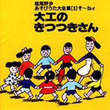 【CD】福尾野歩 あそびうた大全集[3] そ〜ね 『大工のきつつきさん』