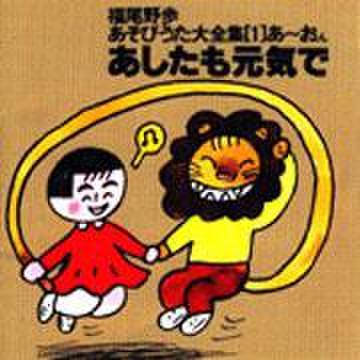 【CD】 福尾野歩あそびうた大全集[1]あ〜お 『あしたも元気で 』