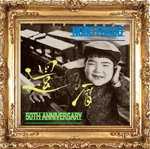 福 尾 野 歩 芸能生活50周年記念CD 『還(めぐ)る暦』