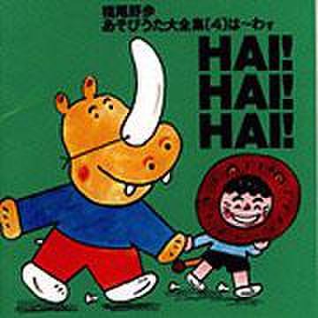【CD】福尾野歩 あそびうた大全集[4] は〜わ 『HAI! HAI! HAI!』