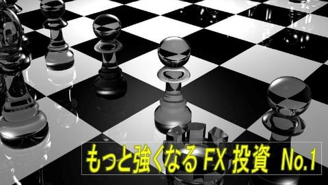 【無料】もっと強くなるFX投資①