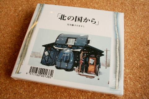 「北の国から」オリジナルサウンドトラック(さだまさし)