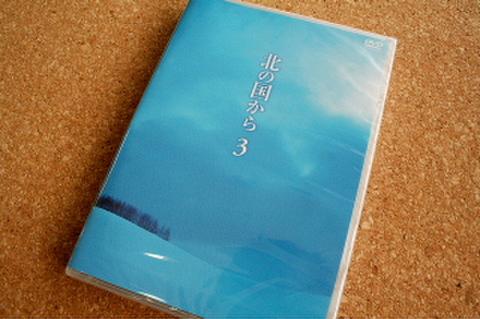 「北の国から」DVDドラマ③