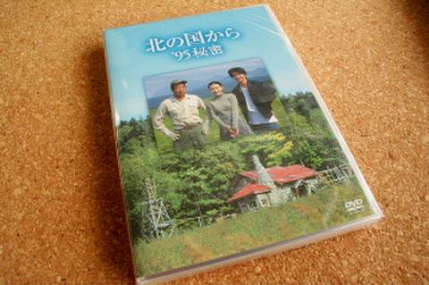「北の国から」DVD 95秘密