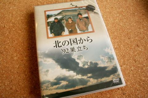 「北の国から」DVD92 巣立ち