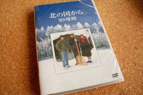 「北の国から」DVD 89帰郷