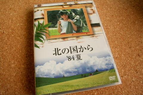 「北の国から」DVD 84夏