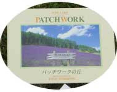 吉本良二「パッチワークの丘」ポストカード10枚セット