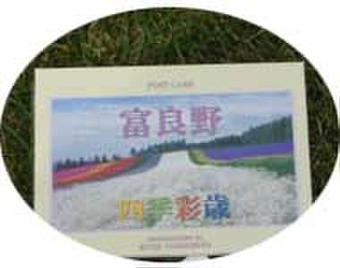吉本良二「四季彩歳」ポストカード10枚セット