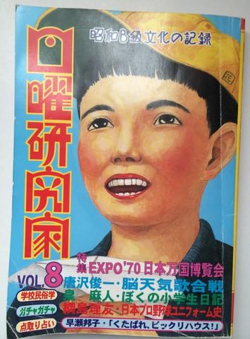 日曜研究家vol.8