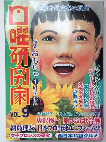 日曜研究家vol.9
