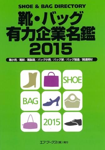 靴・バッグ有力企業名鑑2015
