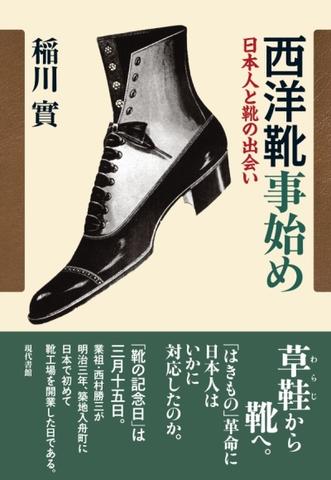 西洋靴事始めー日本人と靴の出会い