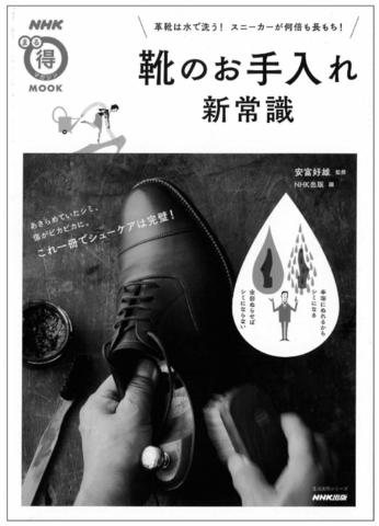 NHKまる得マガジンMOOK 靴のお手入れ 新常識