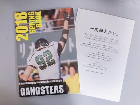 2018 Spring Book