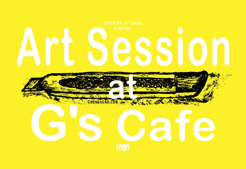 2019.01.27  Art Session at G's Cafe チケット