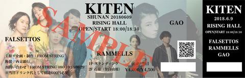 2018.06.09「KITEN」チケット
