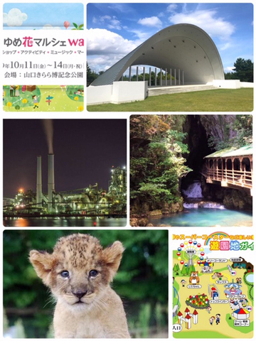 10/12〜14 Live Travel in YAMAGUCHI(山口)