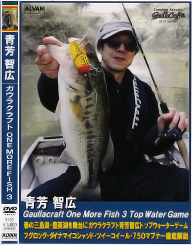 DVD ONE MORE FISH 3