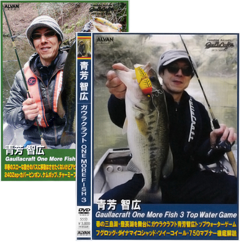 DVD ONE MORE FISH 3 (Part2付き)
