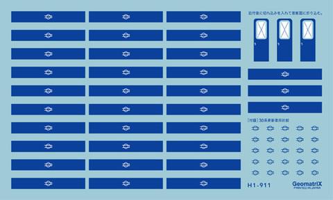 ●H1-911 大阪市交通局30系未更新車(四つ橋線)