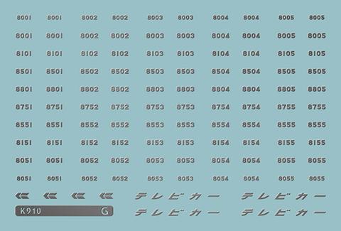 K910 8000系 -8001〜8005編成-