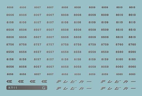 K911 8000系 -8006〜8010編成-