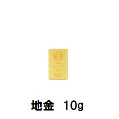 地金10g