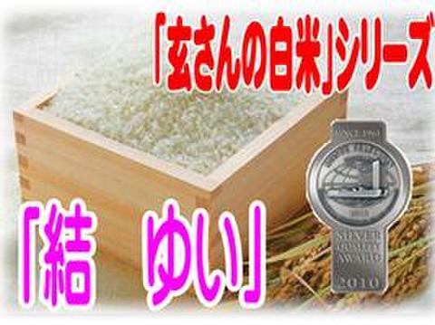 贈答用 玄さんの白米「結」 5kg
