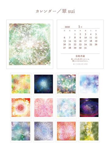 卓上ミニカレンダー【翠】