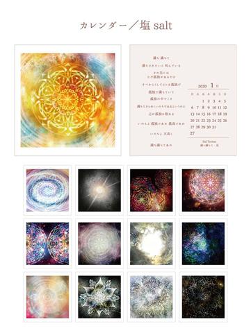 卓上ミニカレンダー【塩】