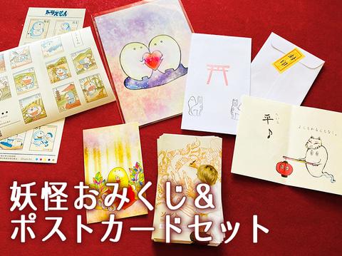 妖怪おみくじ&ポストカードセット