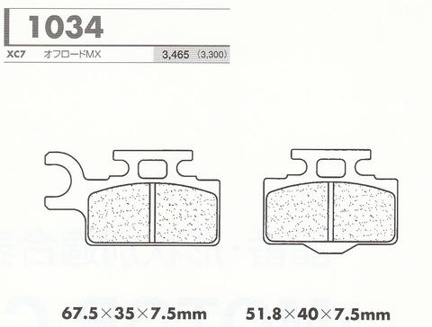 送料無料!(クリックポスト限定)カーボンロレーヌブレーキパッド1034MX KX65(フロント)