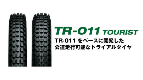 魔法のアイテム!IRC TR011ツーリスト(トライアルタイヤ)お取り寄せ商品