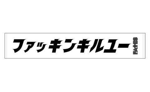 ファッキンキルユータオル / FATES (フェイツ)