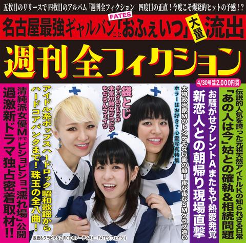 週刊全フィクション / FATES