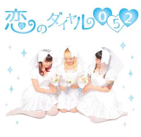 恋のダイヤル052