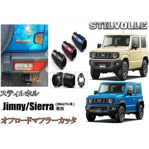 オフロード マフラーカッター ステルホル STILVOLLE スズキ ジムニー 4代目 B64 JB74 ジムニーシエラ 適合 アルミ削り出し SUV マフラー カッター