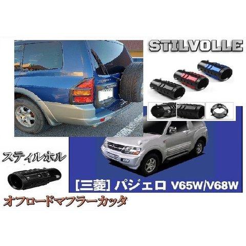 オフロード マフラーカッター ステルホル STILVOLLE 三菱 パジェロ 3代目 V63・65・68・73・75・77・78W型 99-06 適合 アルミ削り出し SUV マフラ カッタ