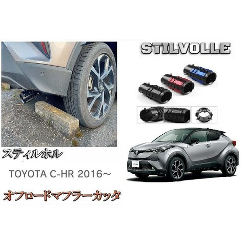 オフロード マフラーカッター ステルホル STILVOLLE トヨタ C-HR CHR 2016- 適合 アルミ削り出し SUV マフラー カッター