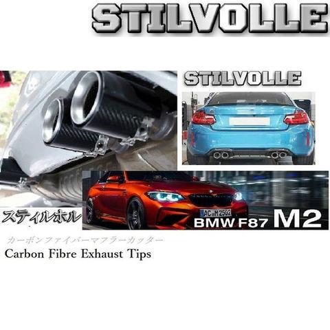 カーボンファイバー マフラーカッター ステルホル STILVOLLE BMW F87 M2 クーペ 2016- 適合 3Kツイル織り UV保護クリアコート 左右4個セット