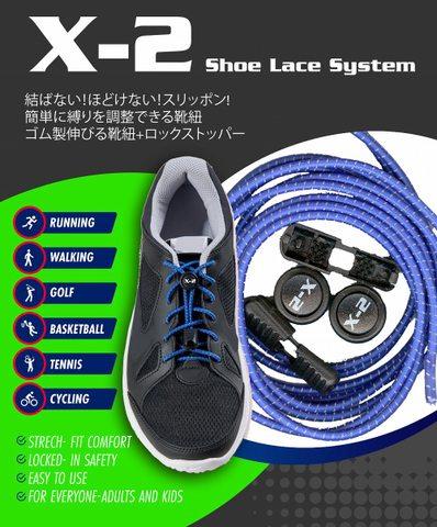X-2シューレースシステム 結ばない!ほどけない!スリッポン!簡単に縛りを調整できる靴紐 ゴム製伸びる靴紐+ロックストッパー (カラー:ブルー)在庫品