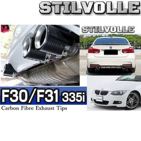 カーボンファイバー マフラーカッター ステルホル STILVOLLE BMW 335i F30 2012- 適合 3Kツイル織り UV保護クリアコート 左右2個セット