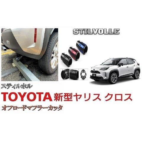 オフロード マフラーカッター ステルホル STILVOLLE トヨタ ヤリスクロス 2020- 適合 アルミ削り出し SUV マフラー カッター